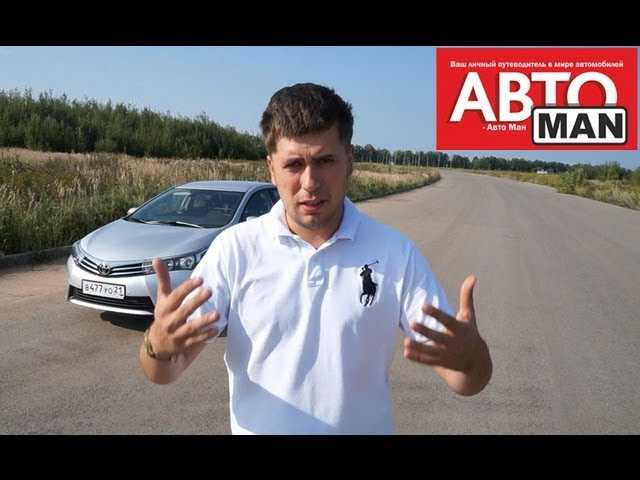 Toyota Corolla 2014 Тест-драйв.Anton Avtoman. смотреть онлайн