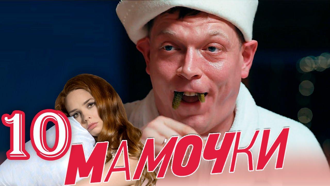 Мамочки - Серия 10 - Сезон 1 - комедийный сериал HD смотреть онлайн