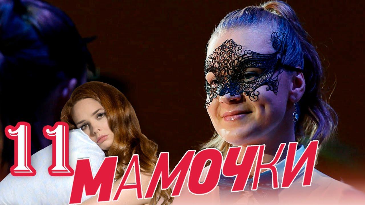 Мамочки - Серия 11 - Сезон 1 - комедийный сериал HD смотреть онлайн