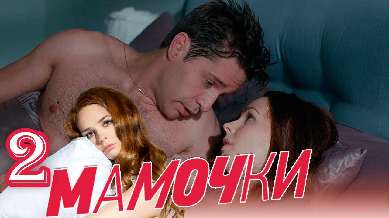 Мамочки - Серия 2 - Сезон 1 - комедийный сериал HD смотреть онлайн