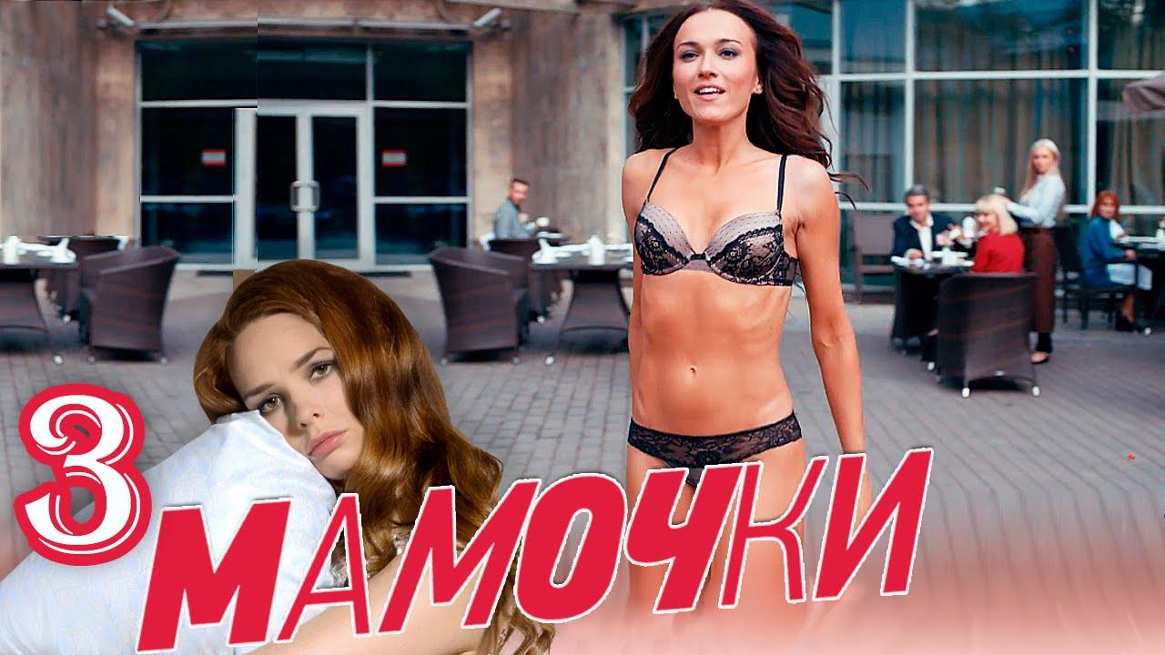 Мамочки - Серия 3 - Сезон 1 - комедийный сериал HD смотреть онлайн