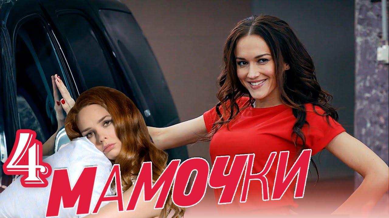 Мамочки - Серия 4 - Сезон 1 - комедийный сериал HD смотреть онлайн