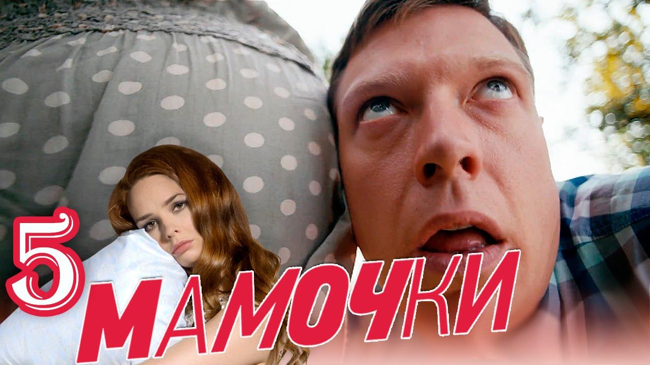 Мамочки - Серия 5 - Сезон 1 - комедийный сериал HD смотреть онлайн