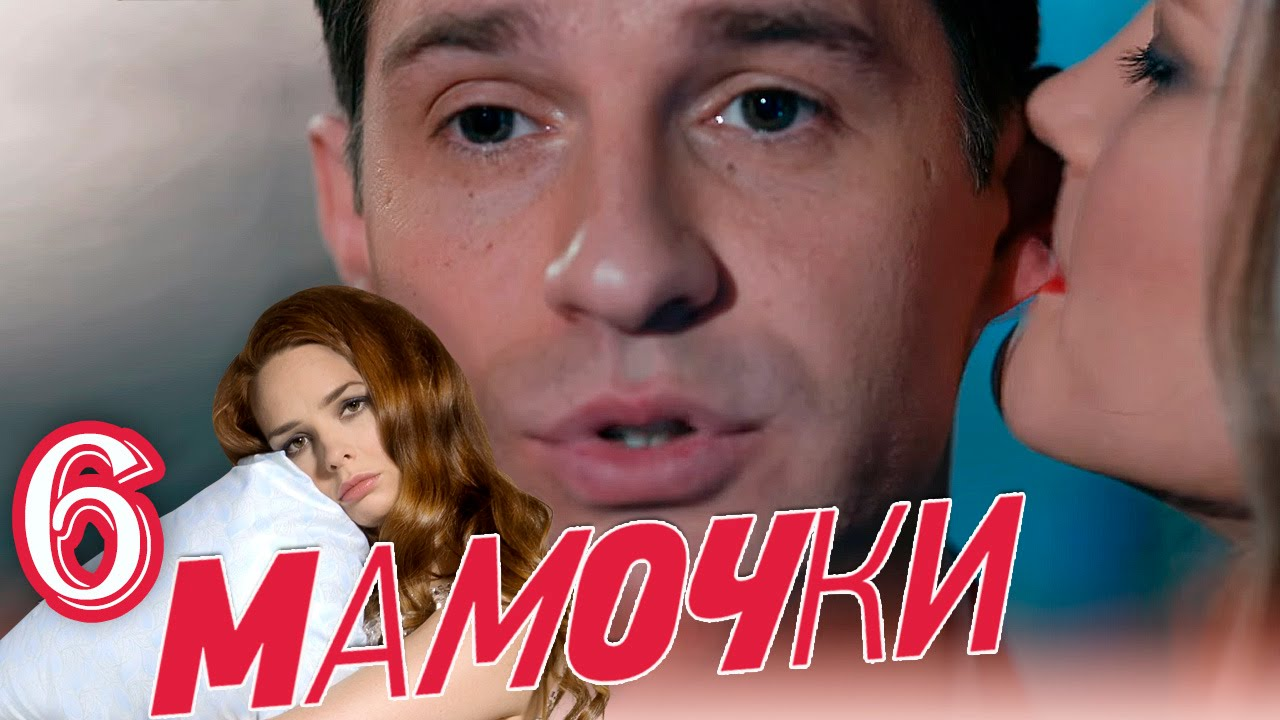 Мамочки - Серия 6 - Сезон 1 - комедийный сериал HD смотреть онлайн