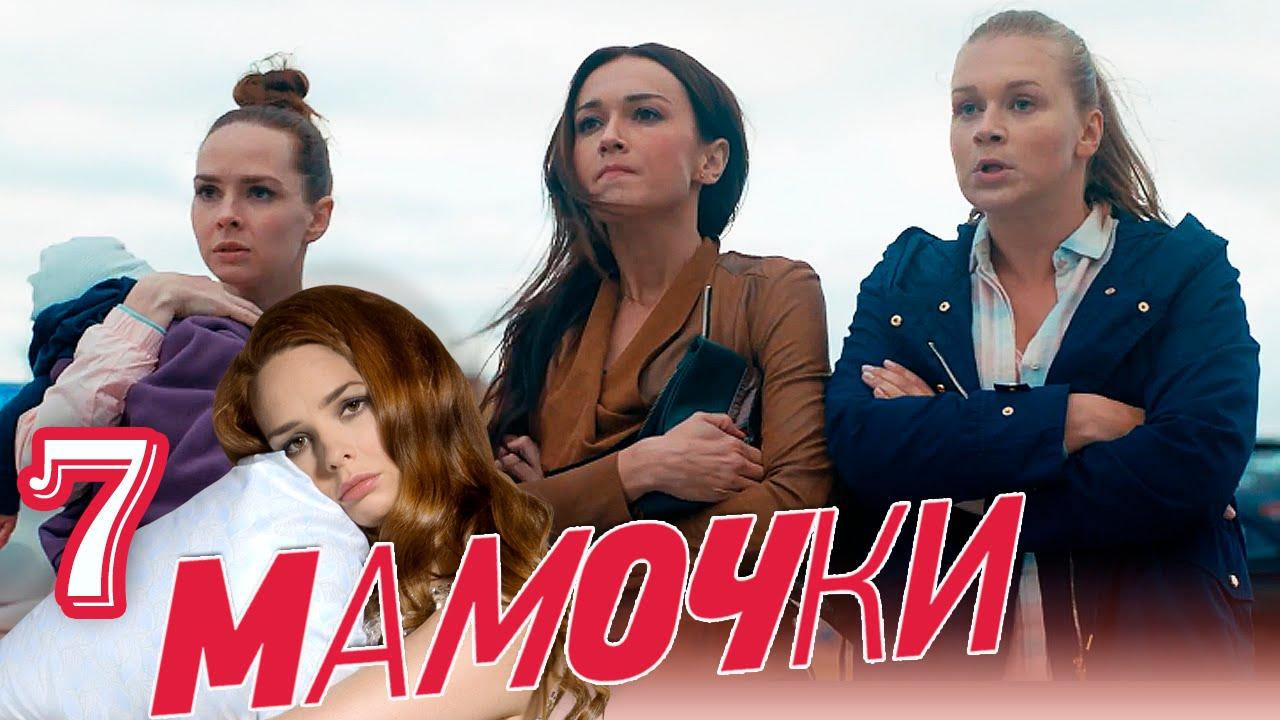 Мамочки - Серия 7 - Сезон 1 - комедийный сериал HD смотреть онлайн
