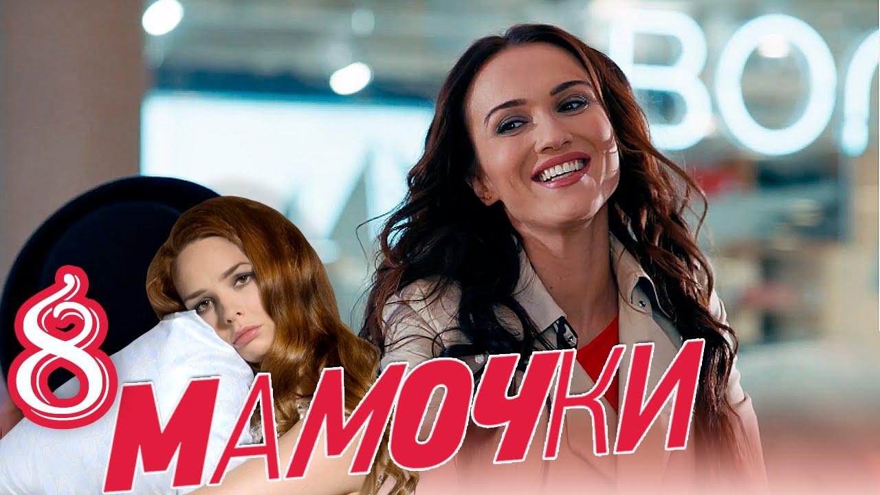 Мамочки - Серия 8 - Сезон 1 - комедийный сериал HD смотреть онлайн