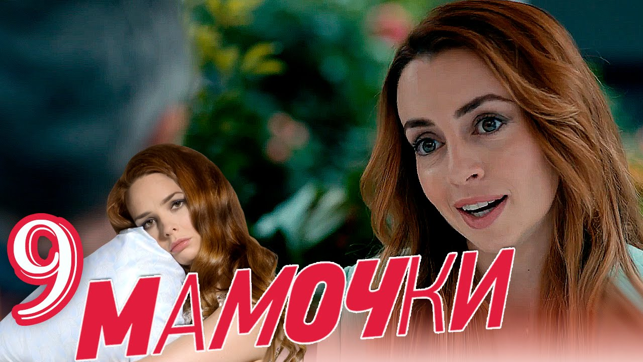 Мамочки - Серия 9 - Сезон 1 - комедийный сериал HD смотреть онлайн