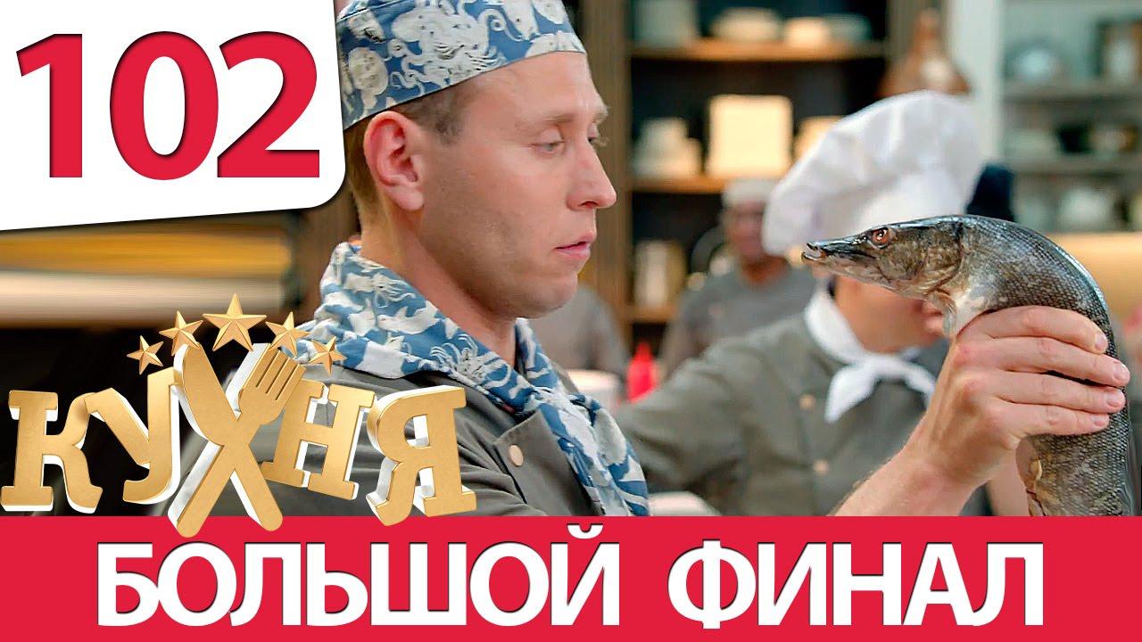 Кухня 6 сезон 2 серия HD 2016 смотреть онлайн